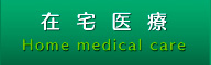 在宅医療〜Home medical care